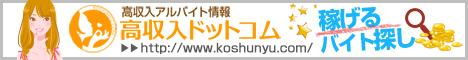 静岡市の風俗バイト求人は【高収入ドットコム】